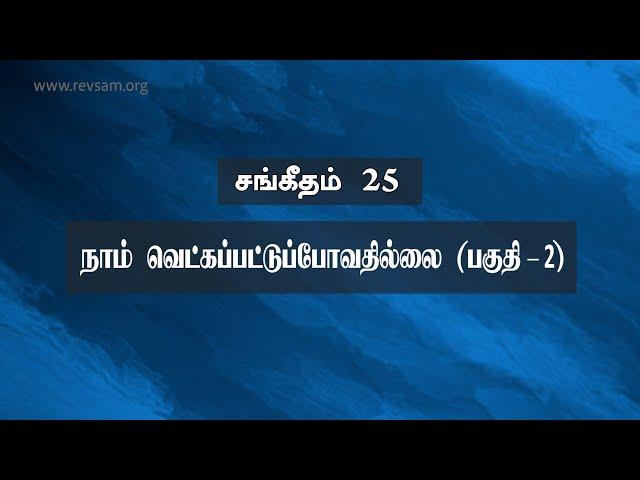 சங்கீதம் 25: நாம்  வெட்கப்பட்டுப்போவதில்லை (பகுதி-2)   Sam P. Chelladurai   Weekly Prayer AFT Church