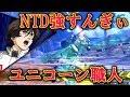 【エクバ2】卍最強ユニコーン職人卍【EXVS2】【ユニコーンガンダム】