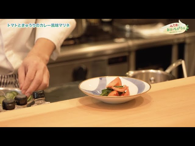 トマトときゅうりのカレー風味マリネ