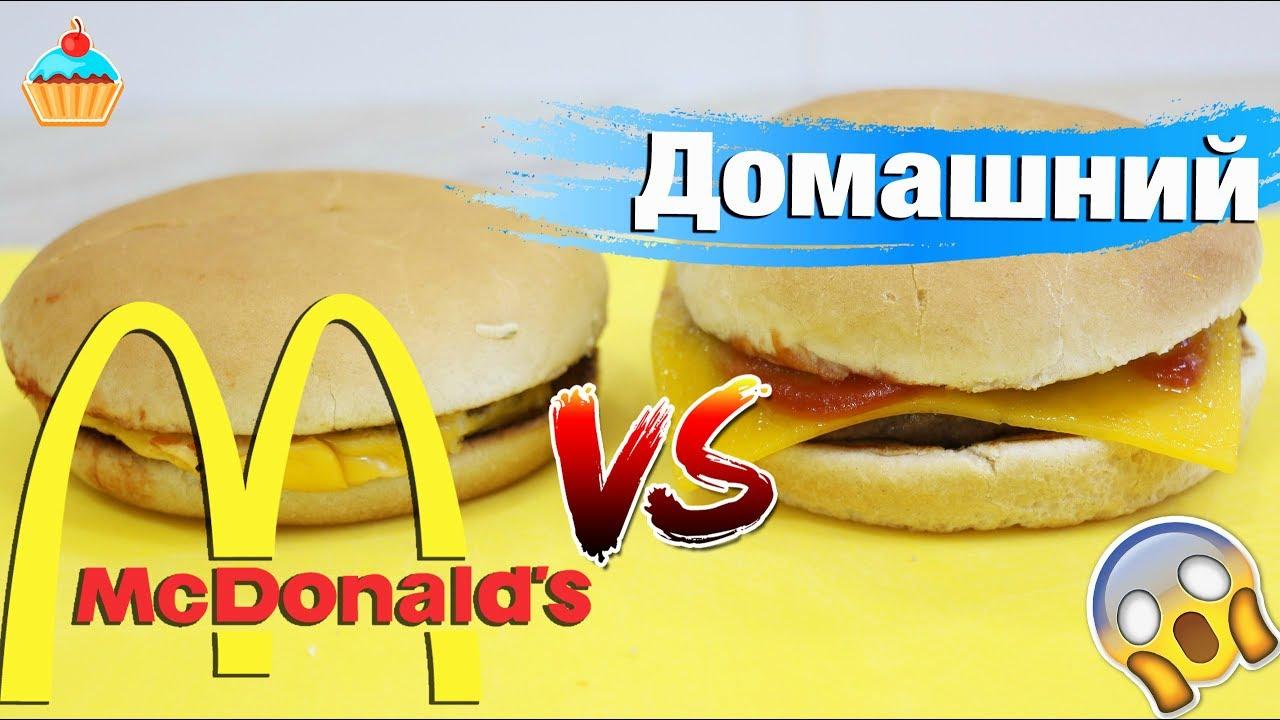 чизбургер как в макдональдсе в домашних условиях рецепт фото