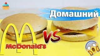 БИТВА Бургеров McDonald