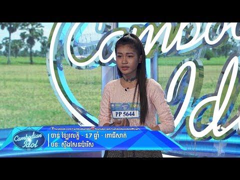 Cambodian Idol Season 3 | Judge Audition Week 1 | Chan Lai Vorleak | Stoeng Sen Paris