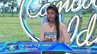 Cambodian Idol Season 3 | Judge Audition Week 1 | ចាន់ ឡៃវលក្ខ៍ | ស្ទឹងសែនប៉ារីស