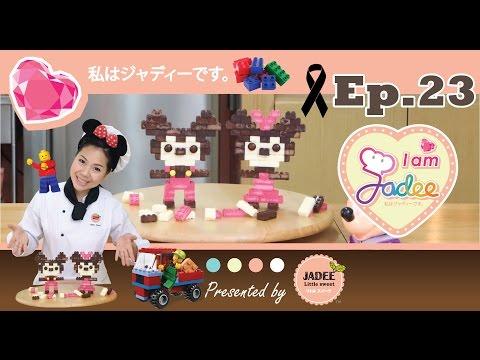 เลโก้ช็อคโกแลต - Lego Chocolate (วันเด็ก)