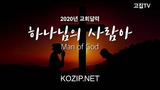 2020년 교회달력 탁상용 하나님의 사람아