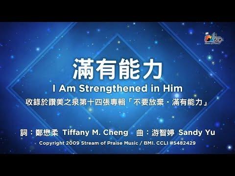 滿有能力 I Am Strengthened in Him 敬拜MV - 讚美之泉敬拜讚美專輯 (14) 不要放棄,滿有能力