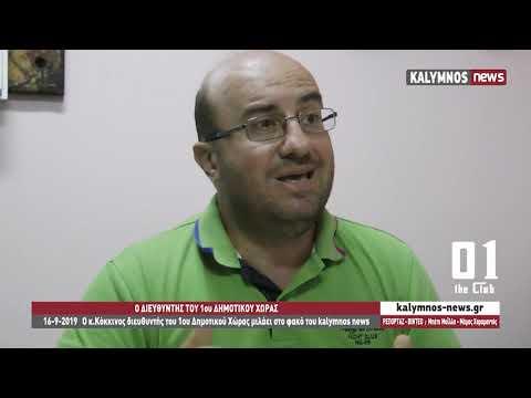 16-9-2019 Ο κ.Κόκκινος διευθυντής του 1ου Δημοτικού Χώρας μιλάει στο φακό του kalymnos news