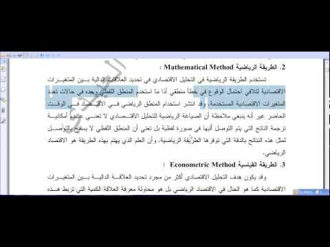 التيفاشي pdf