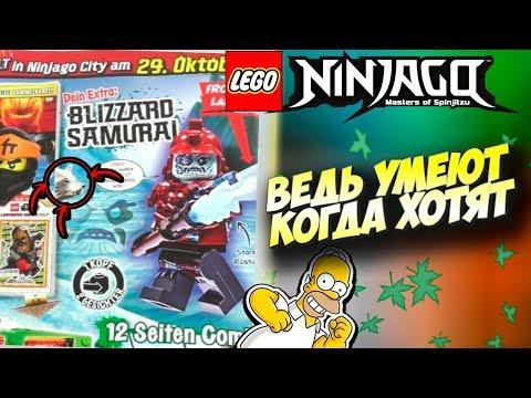АНОНС НОВОГО ВЫПУСКА ЖУРНАЛА ЛЕГО НИНДЗЯГО ДЕКАБРЬ! ЕЩЕ ОДИН ШЕДЕВР! (Lego News-144)