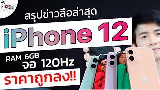 สรุปข่าวลือ iPhone 12, 12 Pro หน้าจอ 120Hz, RAM 6GB ราคาถูกลง!!