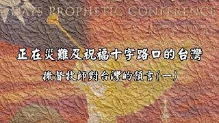 正在災難及祝福十字路口的台灣 撒督牧師對台灣的預言 一 劉代華博士 口譯
