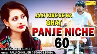 Panje Niche 60    Ranbir Kundu    Palu Chhiler, Monu Rana, Aarohi Tomar    Haryanvi Latest Song