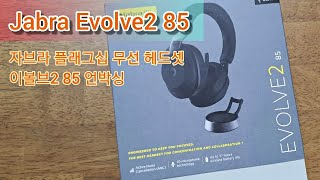 자브라 이볼브2 85 무선헤드셋 언박싱 및 제품 특징