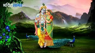 ভগবান শ্রী কৃষ্ণের  মধুর গান গুলি শুনুন || krishna bhajan songs || bengali bhajan kirtan mp3 songs