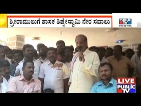 MLA Thippeswamy Recieved Mp SriRamulu's Challenge in Chitradurga