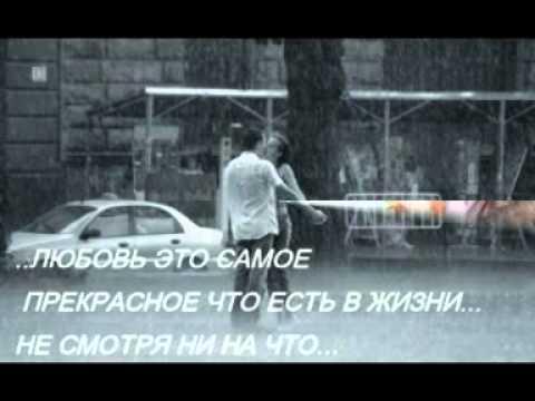 я не забочусь mp3. Слушать песню Арчи feat. Geegun-ты все можешь... - В твоих глазах было что-то яркое,необыкновенное..оно манило меня и сердце стало пленное,скитание бесцельное закончилось,я нашел ее, я о ней забочусь,нет не новость,что любил и люблю теб