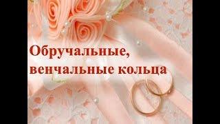 Кольцо венчальное, обручальное
