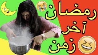 فيديو طريف يسخر بشدة من حال الفتيات العربيات في رمضان 2017!
