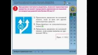 Экзаменационные билеты ПДД Украина 13е издание 2012