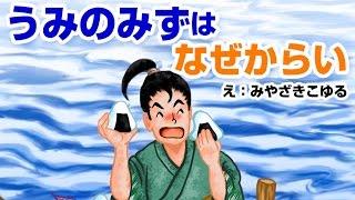 【絵本】海の水はなぜ辛い?(うみのみずはなぜからい)【読み聞かせ】