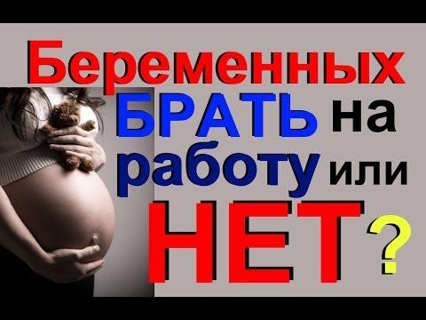 РАБОТОДАТЕЛЮ стоит ли БОЯТЬСЯ ДЕКРЕТов и беременных? Кто будет платить ДЕКРЕТНЫЕ пособия?