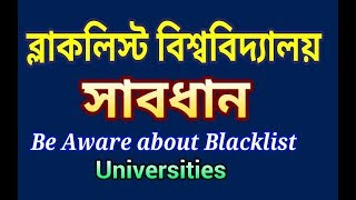 blacklisted university in bangladesh