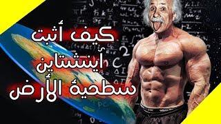 116 | كيف أثبت آينشتاين سطحية الأرض - النسبية الخاصة