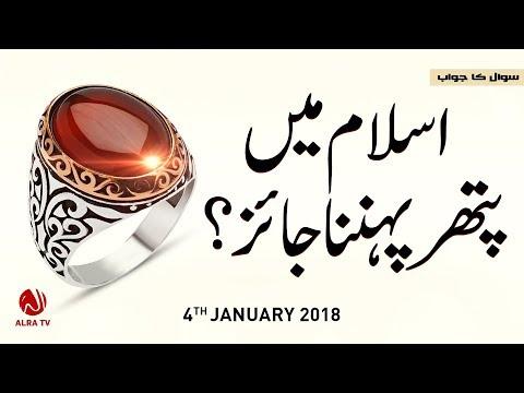 Islam Mein Pathar Pehnna Jaiz Hai? | By Younus AlGohar
