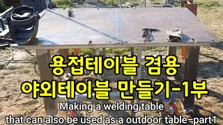 야외테이블로도 사용할 수 있는 용접테이블 만들기-1부 …