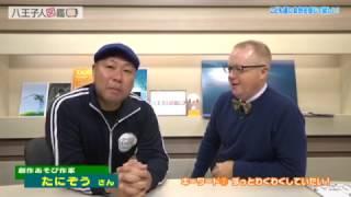 創作あそび作家のたにぞう(谷口國博)さんがゲスト。 保育園に5年間勤...
