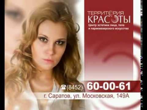 Салон Территория Красоты, г. Саратов - имидж услуги