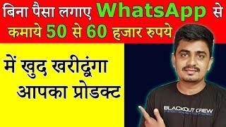 बिना पैसा लगाए WhatsApp से कमाये , Reselling business idea, Online Business Idea, Work From Home
