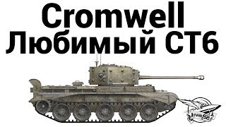 Cromwell - Любимый СТ6