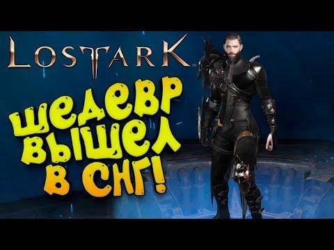 ШЕДЕВР ВЫШЕЛ В СНГ! - Lost Ark