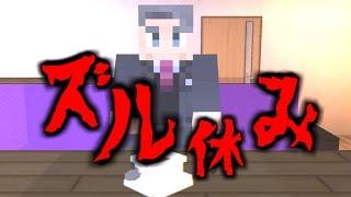 【マイクラ】意味がわかると怖い話「ズル休み」 #意味がわかると怖い話 thumbnail