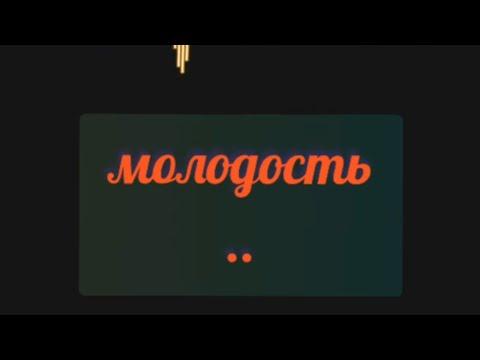 ПЕСНЯ ~ МОЛОДОСТЬ  Группа #РОЖДЕСТВО #
