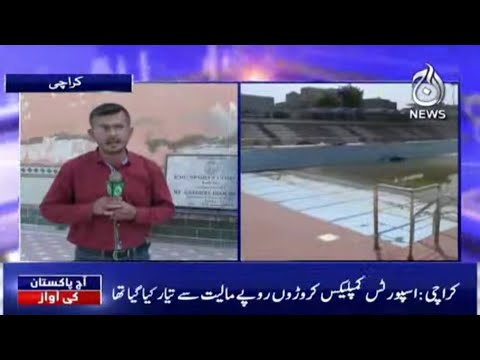 6 Crore Ki Lagat?..Landhi Sports Complex Tabahali Ka Shikar | Aaj Pakistan Ki Awaz | Aaj News