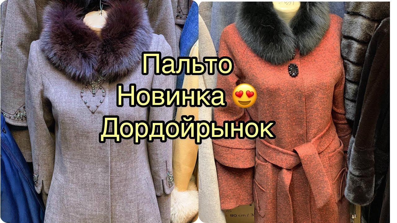 Пальто/ЖАНЫ 12/12/2019г Дордой Базар #пальто #шуба# #норка #заказ #оптом