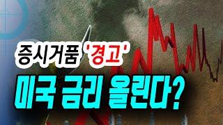 [정완진TV] 증시거품 '경고'...미국…