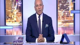 النائب ابو المعاطي مصطفي يرفض الرد عن حديثة مع الرئيس
