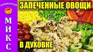 Овощи в духовке запеченные. Отличный и быстрый рецепт! 🌽🍅