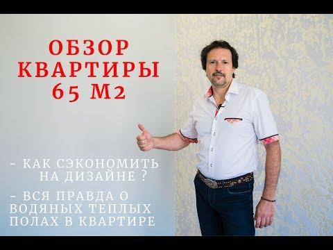"""Обзор ремонта под ключ двухкомнатной квартиры 65 м2 в ЖК """"Италия"""" г. Краснодар"""