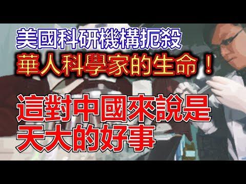 美國科研機構扼殺華人科學家的生命!這對中國來說是天大的好事