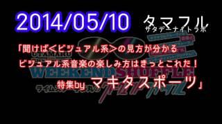 ライムスター宇多丸のウィークエンドシャッフル 2014/05/10 「聞けば<...