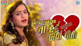 Shital Thakor - Bewafa New Songs | શીતળ ઠાકોર ના દર્દભર્યા ગીતો સાંભળો મોઝ પડશે | RDC Gujarati Music