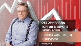 Аналитика рынка Форекс: Европа падает вслед за Штатами - Обзор открытия европейской сессии