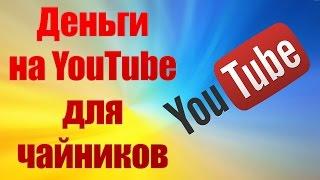 Деньги на YouTube для чайников