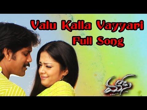 Valu Kalla Vayyari Full Song ll Mass Movie ll Nagarjuna, Jyothika.