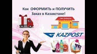 как оформить и получить заказ Фаберлик  в Казахстане