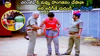 Chiranjeevi Most Popular Ultimate Comedy Scene | #Chiranjeevi | Express Comedy Club